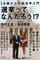 自民党副総裁・高村正彦がAKB島田晴香と謎の対談、現状を「プチ独裁だから大したことない」と暴言!