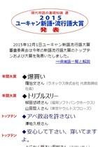 流行語大賞決定でネトウヨがまた的外れ攻撃! ベスト10 に「アベ政治を許さない」「SEALDs」が入っただけで…