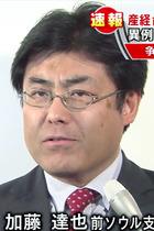 産経ソウル支局長無罪、「表現の自由」は日本より韓国の方がマシだった! 日本は権力批判を有罪にして封じ込め
