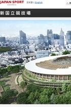 新国立競技場はやっぱりザハ案のパクリだった! ザハ・ハディド氏がJSCに口止め工作されたことを暴露!