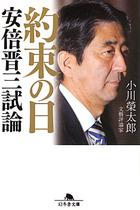 「新潮45」でLGBT攻撃して痴漢を擁護した小川榮太郎と、安倍首相の一体化した濃密すぎる関係