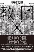 『教団X』で話題の芥川賞作家・中村文則の安倍政権批判、改憲阻止の決意に震えた! この危機感を共有せよ!