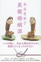 祝・芥川賞受賞! 本谷有希子、劇団でのキチクぶりがスゴい! 役者が血尿、電車に飛び込みそうに…これも作家の狂気?