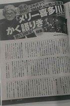 メリー喜多川氏の恫喝は想像以上の恐怖だった! 文春の元記者が「メリーさんに『殴るぞ!』と脅された」と証言