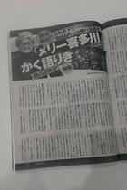 メリー喜多川の「新潮」インタビューは嘘だらけ! 中居はジャニーズに飼い殺しされるより、もう一度独立に動け!