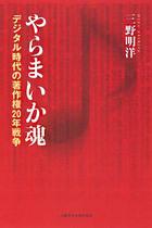 倖田來未、大塚愛、ELTの曲も放送禁止に! 独占禁止法違反判決でJASRACの横暴な手口が明らかに!