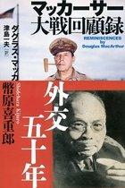 改憲派の「日本国憲法は米国から押し付けられた」はデマだった! 9条が幣原総理の発案だったとの証拠が明らかに