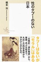 追悼! 橋本治が生前に痛烈批判した安倍政権や日本会議が語る「日本」「伝統」…「明治以降の近代人が勝手につくった」と喝破