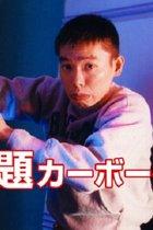 爆笑問題・太田光が高市早苗に放った「お前の顔のほうが電波停止」発言は何も悪くない! 今回は妻・光代も応援