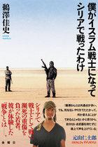 「イスラム国志願で拘束」は嘘だったが、実際にイスラム過激派に入った日本人の若者がいた! 戦闘にも加わり重傷