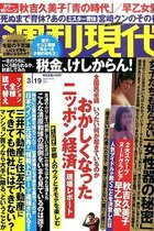 長渕、桑田、元木、フィールズ、ケイダッシュ…清原と親しかった人たちに身元引受人になる気があるかを直撃したら