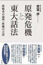 「女性自身」が驚愕の原発汚染調査報告! 福島の小中学60校の8割で「放射線管理区域」を上回るセシウム