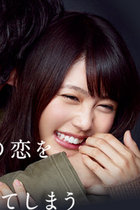 フジ番組審議会で林真理子が月9『いつ恋』めぐり暴言! 介護職という設定に「あの容姿ならもっとラクな仕事ある」