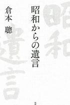 在任中に憲法改正を宣言した安倍首相を倉本聰が強烈批判!「平和のために憲法9条という卑怯を引き受けろ」