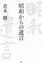 『やすらぎの郷』続編では戦争も描く! 倉本聰が語った安倍首相への危機感「真摯なんて言葉の意味をあの人は知らない」