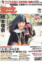 福島の高濃度放射能汚染が「女性自身」に続き「週プレ」の調査でも判明! 影響否定の「週刊新潮」は原発村の広告漬け