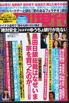 マイナス金利導入の裏で…日本経済を壊した黒田日銀総裁が昨年秋に「億ション」を購入していた!