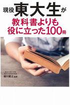 現役東大生たちが語る「教科書より役立った本」に絶句!『コナン』『DEATH NOTE』『ハリー・ポッター』…