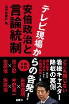 NHK理事の中に官邸との連絡係が…NHKの現役職員が安倍政権との癒着、籾井支配の実態を告発!