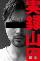 """山田孝之がネットの声に激怒した""""ややこしすぎるエピソード""""告白! 自分の演技酷評に同意したネット民に…"""
