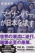 マイナンバーが官僚と企業の癒着の温床に! 甘い汁を吸う富士通、日立、NTTなどの大企業、横行する天下り