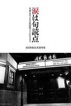AKB公式10年史発売記念…暴力団との関係、タレントへのお手つき、盗撮、脱法ハーブ…AKB運営闇の10年史