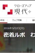 NHKの「憲法記念日」報道がヒドすぎる!「改憲反対」が増加した世論を無視し改憲派の盛り上がりだけを強調