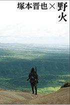 戦争映画で日本を加害者に描くと製作資金が集まらない!『野火』の塚本晋也監督と松江哲明監督が語る日本映画の悲惨な現実