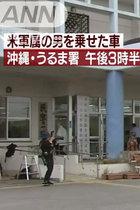 沖縄の米軍女性殺害事件で本土マスコミが安倍官邸に異常な忖度! 読売は「米軍属」の事実を一切報道せず