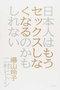 「セックスに絶望した日本の男は肛門を開発すべき」二村ヒトシと湯山玲子が語る性差別を乗り越える方法とは?