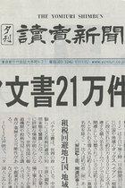 読売新聞が「パナマ文書」日本企業をすべて匿名、モザイクに! 大企業に媚びる御用体質にネットでも非難殺到