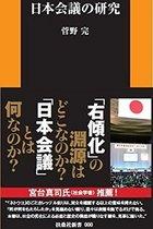 現役の神社宮司が「日本会議や神社本庁のいう伝統は伝統じゃない」「改憲で全体主義に逆戻りする」と真っ向批判