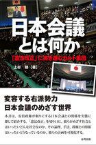 """「日本会議はものすごい""""後ろめたさ""""を抱えている」先駆的研究者・上杉聰が語る日本会議の最大の問題とは?"""