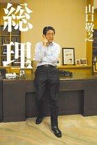 第二の加計? 山口敬之のスポンサー・ペジー齊藤社長に新たに52億円の不可解公金投入発覚…『総理』使った営業疑惑も