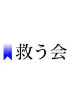 """横田夫妻とウンギョンさん""""面会写真""""掲載にバッシング! 裏側に「救う会」の横田夫妻への圧力"""