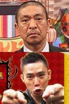 大和くんに松本人志が「反省してない」太田光が「ちゃんと叱れ」…道徳ファシズムで失われるトム・ソーヤー的精神