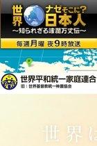 テレ東『世界ナゼそこに?日本人』に多数の統一教会信者が!「合同結婚式で海外信者と結婚」を隠しウソ経歴放映