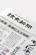 """読売が""""官邸の犬""""続行中…下村元文科相の加計献金は一切追及せず、東京・望月記者を「長官会見に入れるな」と恫喝"""