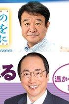 自民党は日本会議、神道政治連盟だらけ…参院選「ウヨミシュラン」候補者は星2つ、1つでもこんなに危険!