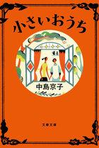 改憲勢力3分の2に直木賞作家の中島京子が強い危機感! 内田樹も「安倍の狙いは憲法停止」と恐怖のシナリオを予測