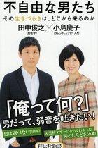 """小島慶子が専業主夫の夫に「あなたは仕事してないから」と口にした過去を懺悔!""""男は仕事すべき""""価値観の呪縛の強さ"""