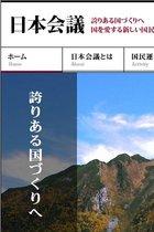 日本会議支部が小池百合子に「在特会・桜井誠の副知事抜擢」を要請!?「パーフェクトヒューマンは反日ソング」発言も