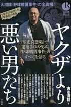 琴光喜恐喝で逮捕された大相撲野球賭博のキーマンが告発本を出版! 相撲界と警察の捜査の内情を暴露