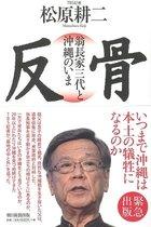 安倍政権の沖縄いじめと闘う翁長知事の言葉を聞け!「自国の政府にここまで虐げられる地域があるか」