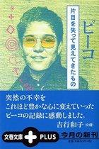 ピーコがNHKに戦争批判コメントをカットされたと告白!「放送を見て力が抜けた」…永六輔追悼番組で