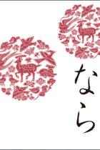 奈良県が有名デザイナーにロゴデザイン料540万円! 地方創生で自治体が代理店的ぼったくり商法の餌食に