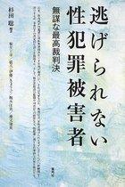 """高畑裕太事件でも…性犯罪における警察、検察、裁判所の""""男目線""""が被害者をさらに傷つけている!"""