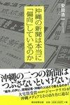 「琉球新報」「沖縄タイムス」は「偏向」しているのか? ヘイトと闘ってきたジャーナリストが見た沖縄基地問題とメディア