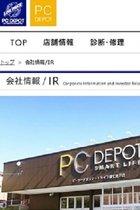 高齢者を食い物「PCデポ」問題で現役社員が告発…ヤマダ電機はじめ家電量販店業界に巣くうブラック体質