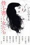 女流官能小説家たちが「性を語る女性への偏見」を批判!「女性作家は処女かヤリマンのどっちか」といわれ…